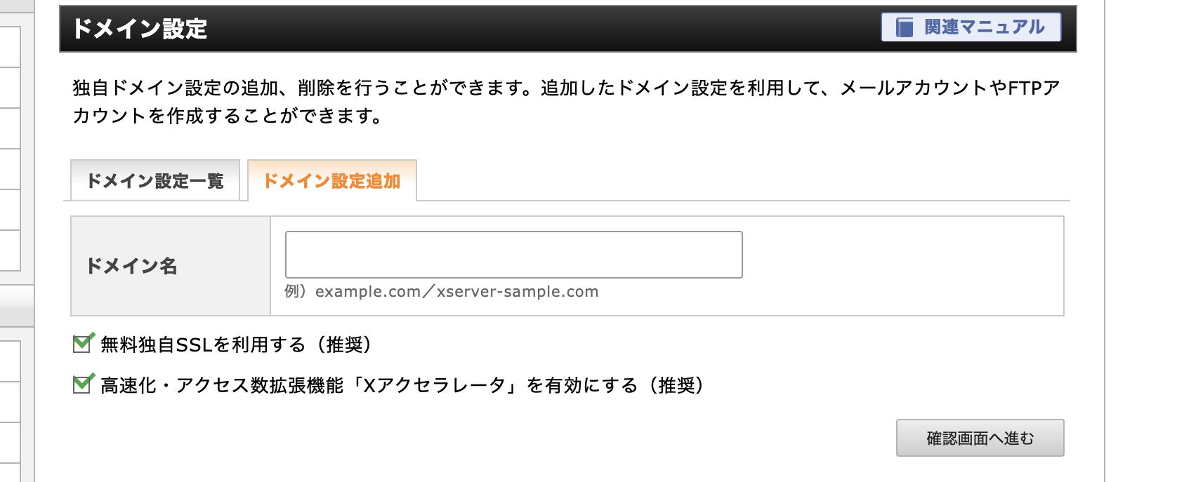 Xserverドメイン設定の画面の画像