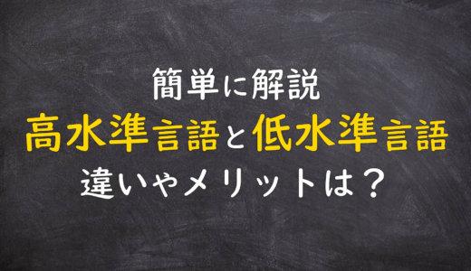 高水準言語と低水準言語とは?メリットをわかりやすく解説。