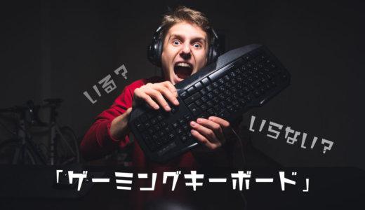 【本音】ゲーミングキーボードはいらない?普通のキーボードとの違いは?