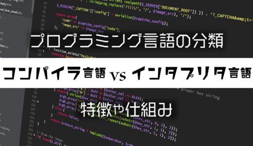 コンパイラとインタプリタの違いは?言語の違いを分かりやすく解説!