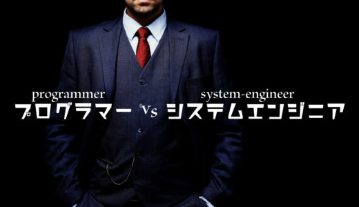 プログラマーとシステムエンジニア(SE)の仕事内容と年収の違いを解説!