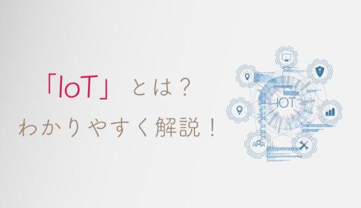 IoTとは?わかりやすく簡単にできることを紹介!