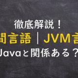 【図解】JVM-Java仮想マシンとは?仕組みをわかりやすく解説