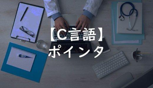 【C言語】ポインタを理解しよう!わかりやすくメリットを解説します!