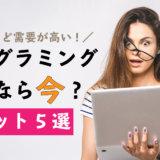 プログラミングを学ぶメリット5選!できることも一緒に紹介!