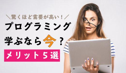 【早い者勝ち】プログラミングを学ぶメリット5選!できることも一緒に紹介!