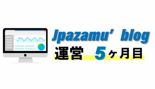 【ブログ運営記録】PVが伸びて収益が爆下がりした月【5ヶ月目】