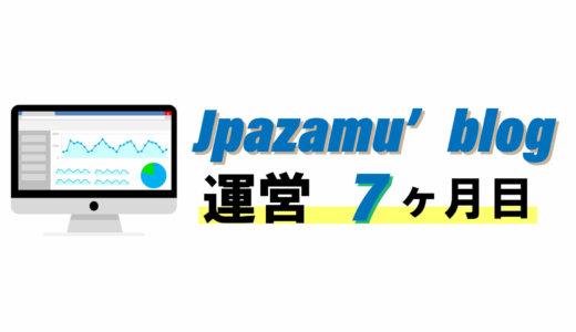 【ブログ運営記録】PV数が伸びて他は変化がなかった月【7ヶ月目】