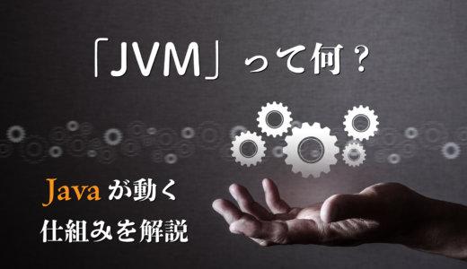 JVMとは?Javaの実行環境の仕組みを図でわかりやすく解説!