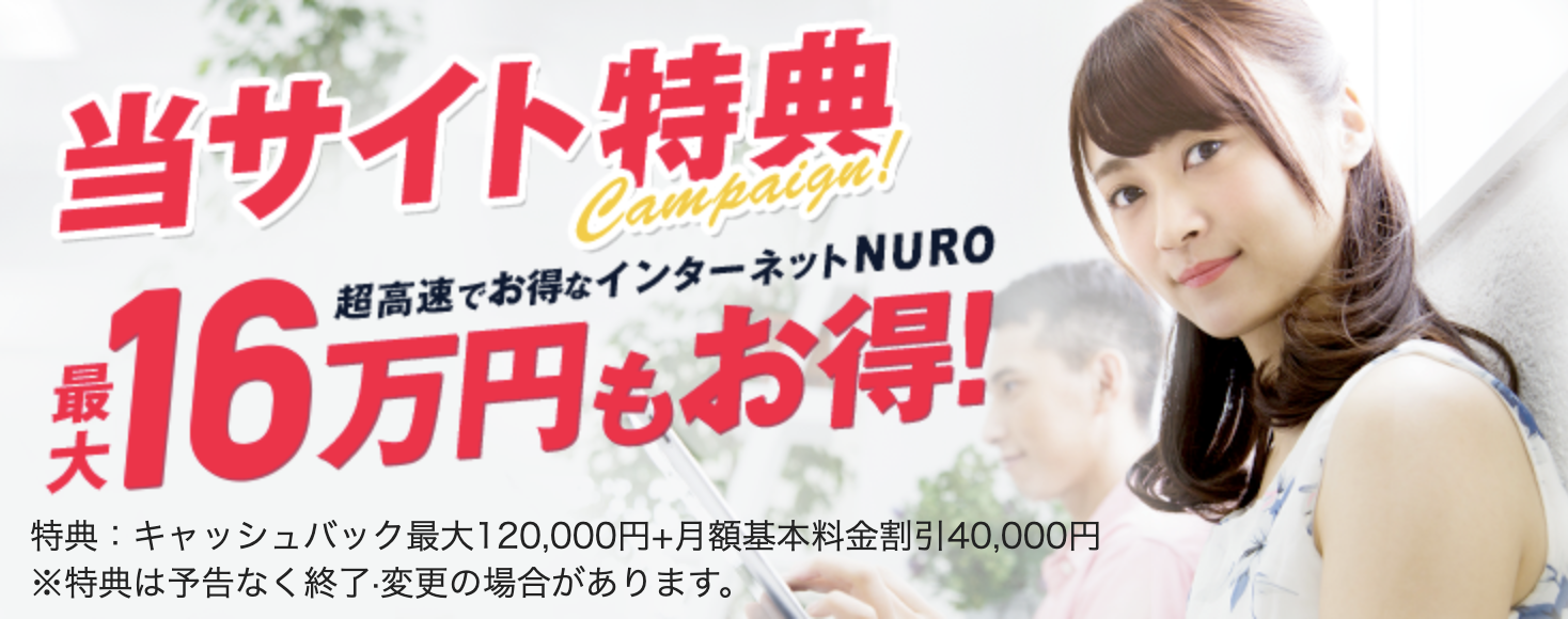 NURO光のキャッシュバック案内画像