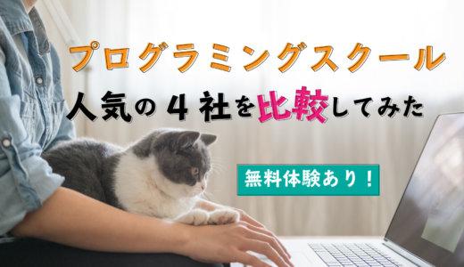 初心者におすすめのプログラミングスクール4選!失敗しない選び方も解説!