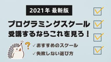 【8社厳選】おすすめプログラミングスクールランキング比較【2021年最新】