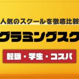 【厳選】おすすめのプログラミングスクールを7つ紹介!!選び方も一緒に解説!!