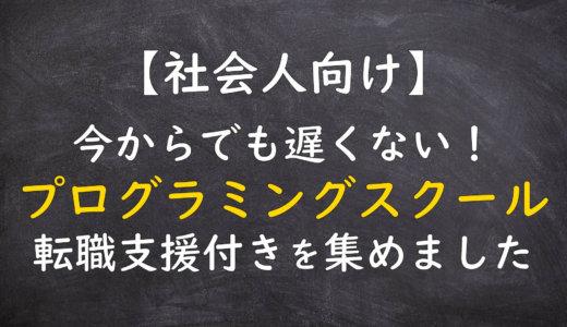 【2019年最新版】20代の転職におすすめプログラミングスクール