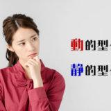 動的型付け言語と静的型付け言語の違いとは?