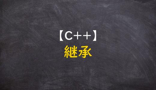 【C++】継承とは?わかりやすく解説!