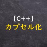 【C++】カプセル化とは?わかりやすく解説!