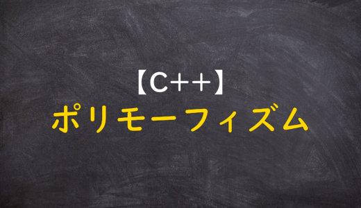 【C++】ポリモーフィズムとは?わかりやすく解説!
