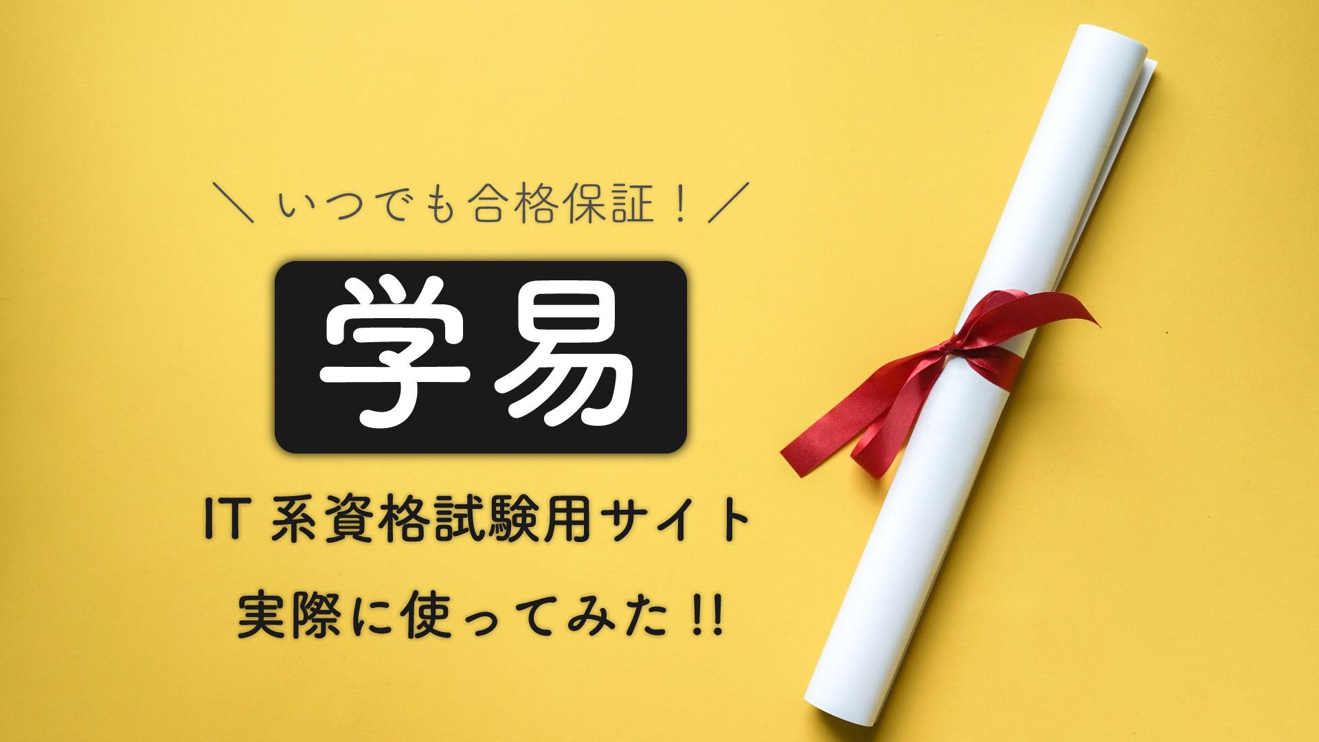 【割引特典】プログラミングを学べるサイト「学易」とは!?