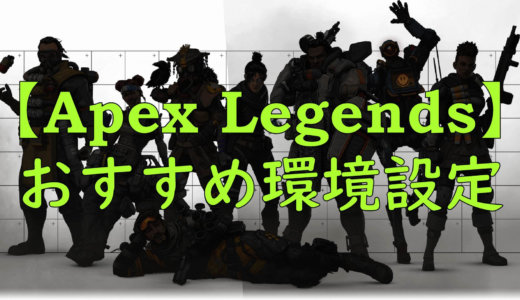 【Apex Legends】敵が見つけやすくなるおすすめの環境設定を紹介!