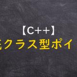 【C++】基底クラス型のポインタの使い方を解説!
