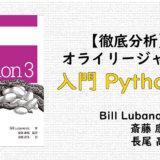 入門 Python 3|オライリー・ジャパンのレビュー