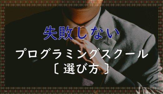【体験談】失敗しないプログラミングスクールの選び方