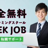 【無料あり】安いけど質が高いプログラミングスクールを3つ紹介!
