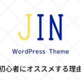 ブロガーのためのテーマ【Jin】が最高だから紹介する!!