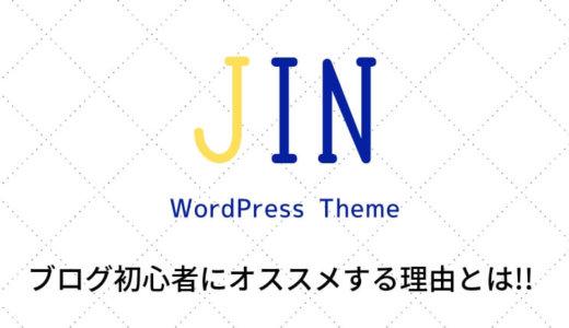 初心者におすすめのワードプレステーマ【JIN】を紹介!