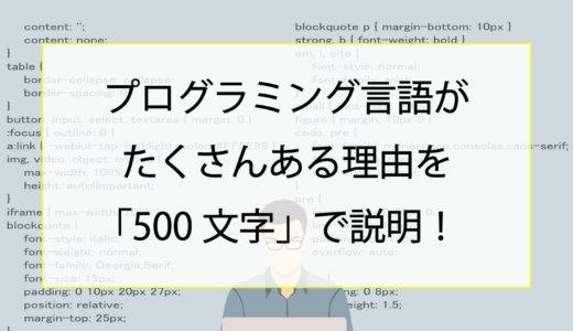 プログラミング言語が多い理由を500字以内でまとめます!