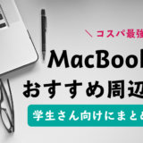 MacBookProのコスパが良いモデルと一緒に買うべきアクセサリーを9つ紹介!!