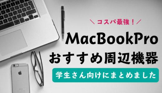 MacBookProおすすめモデルとアクセサリー9選をコスパの良さで紹介!
