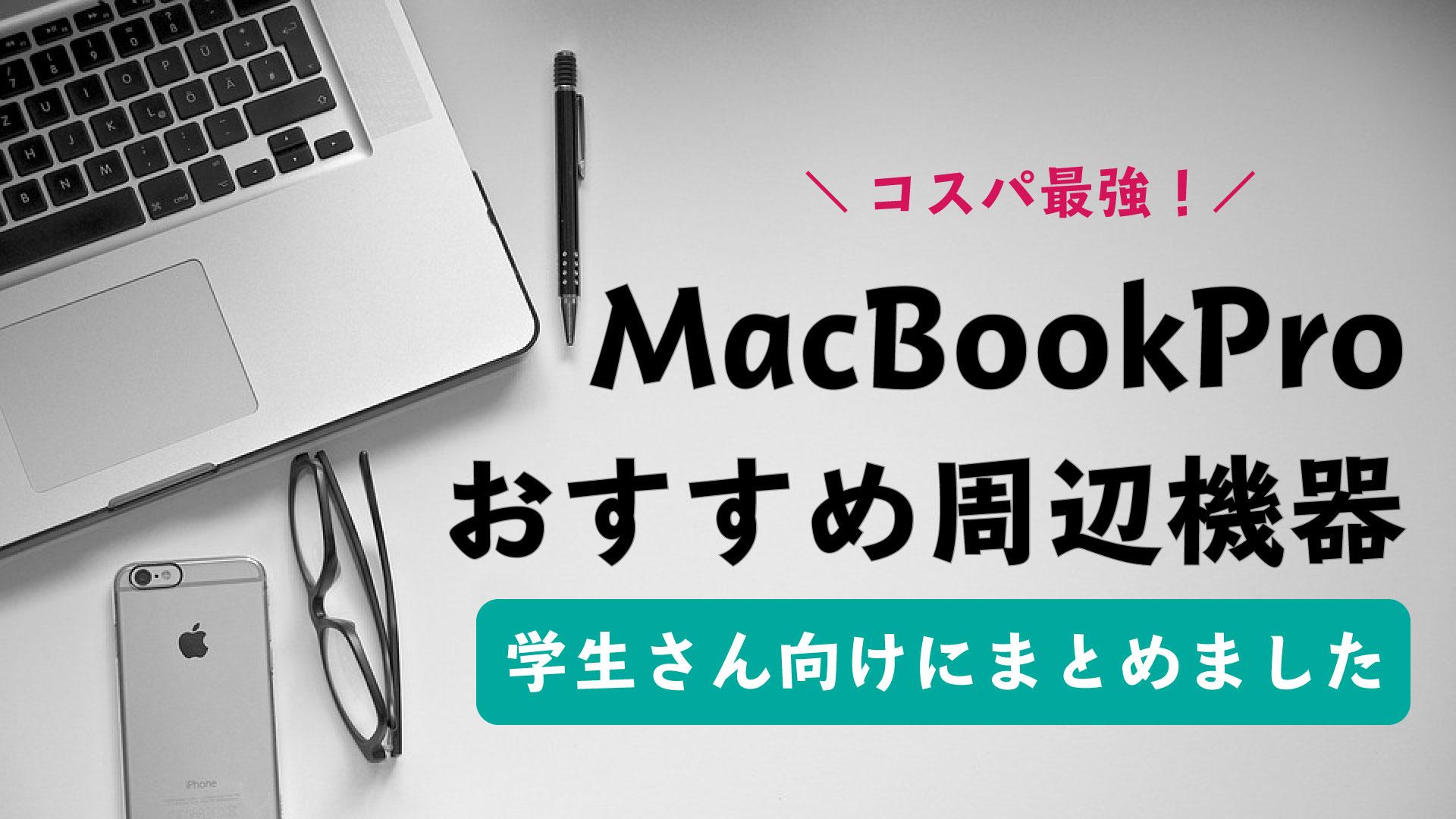 【最新】MacBookProのコスパが良いモデルと一緒に買うべきアクセサリーを7つ紹介!!