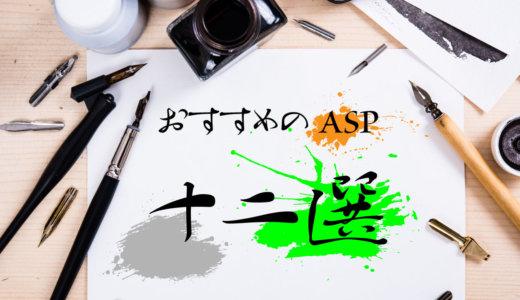 個人的におすすめのASP7選!!案件が豊富で報酬が高いASPはどこ?