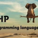 【PHP】特徴と学習難易度を紹介!【入門】