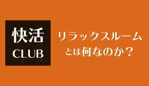 快活CLUBと快活CLUBリラックスルームの違いは?