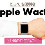 AppleWatchでできること11個!便利に使いこなすには?