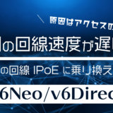 オープンサーキットのv6Neoとv6Directの違いとは?