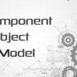COM(Component Object Model)とは何か?