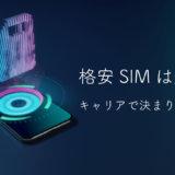 格安simは使い物にならない?UQmobileならそんなことはありません!