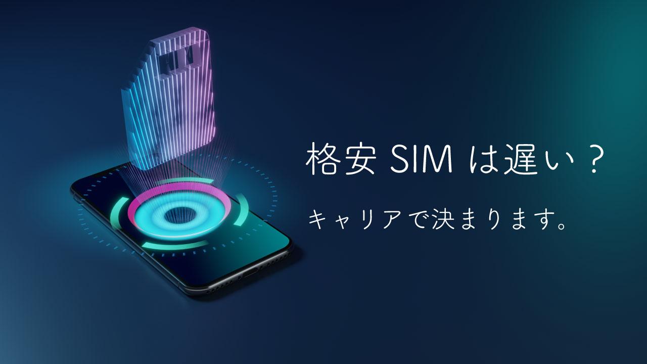 格安SIMは遅い?の記事アイキャッチ