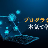 【道のり】プログラミングを学んで稼ぎたい人にだけ読んで欲しい!