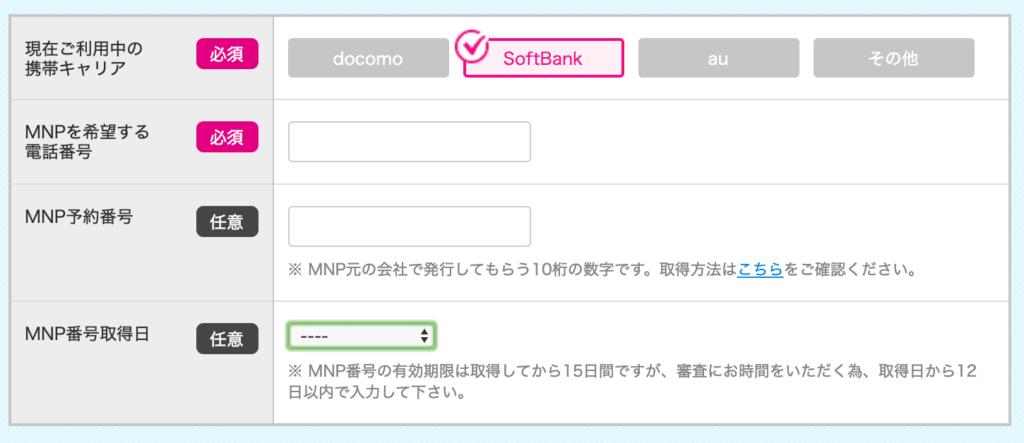 UQmobile登録情報入力
