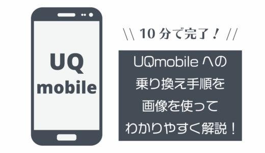 UQmobileの乗り換え手順をわかりやすく画像で解説!10分で完了!