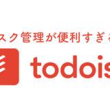Todoistの便利すぎる使い方!タスク管理アプリはこれで決まり!