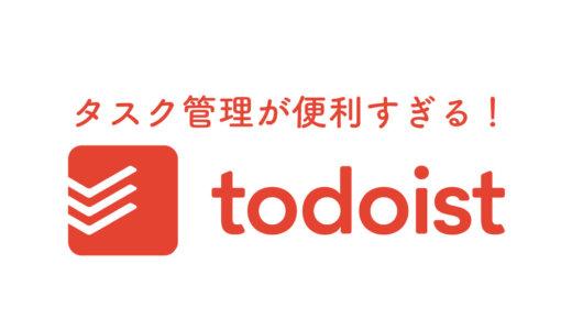 Todoistでのタスク管理が便利すぎる。オススメの使い方を解説!