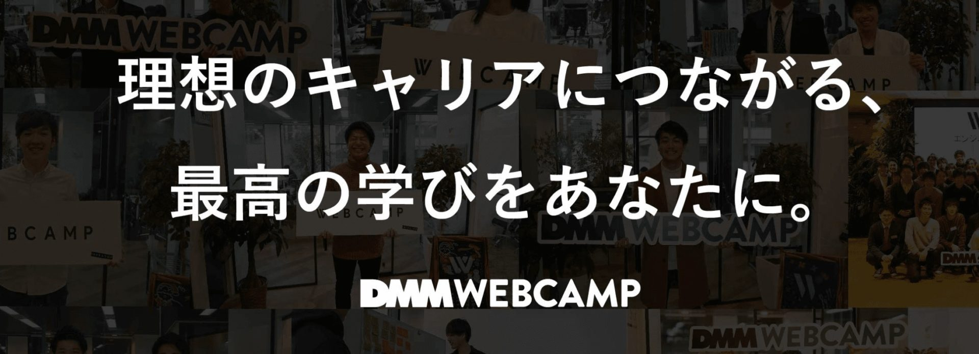 DMM WEBCAMP(ウェブキャンプ)の評判を総評してみると?の見出し画像