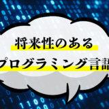 【2020年】将来性のあるプログラミング言語TOP5はこれだ!