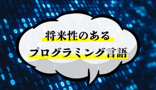 【2020年9月最新】将来性が高いプログラミング言語TOP5はこれだ!